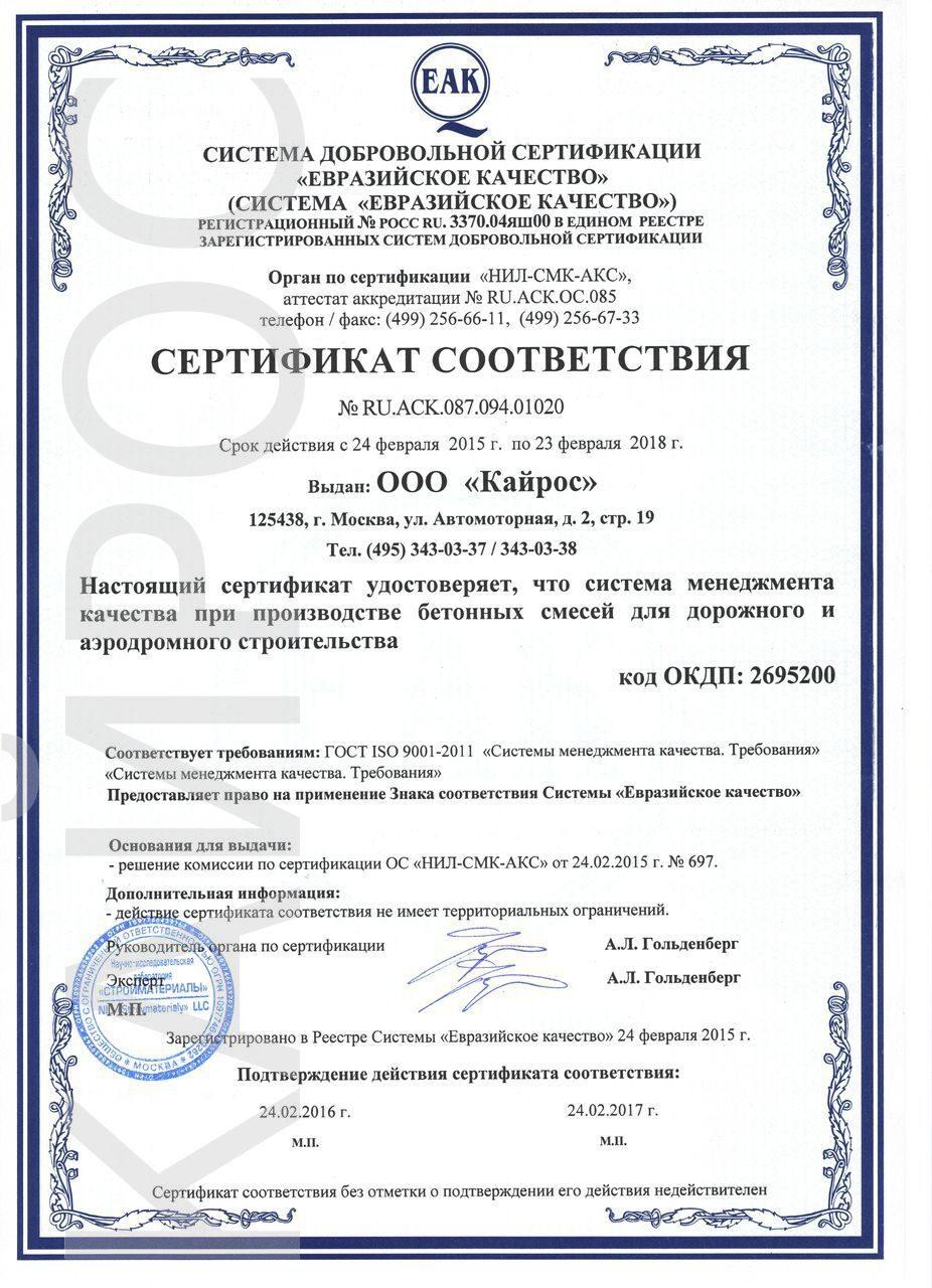 раствор известняковый марка 4 сертификат соответствия